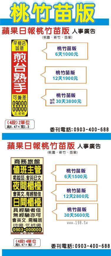 111報紙廣告刊登:02-26903110_插圖