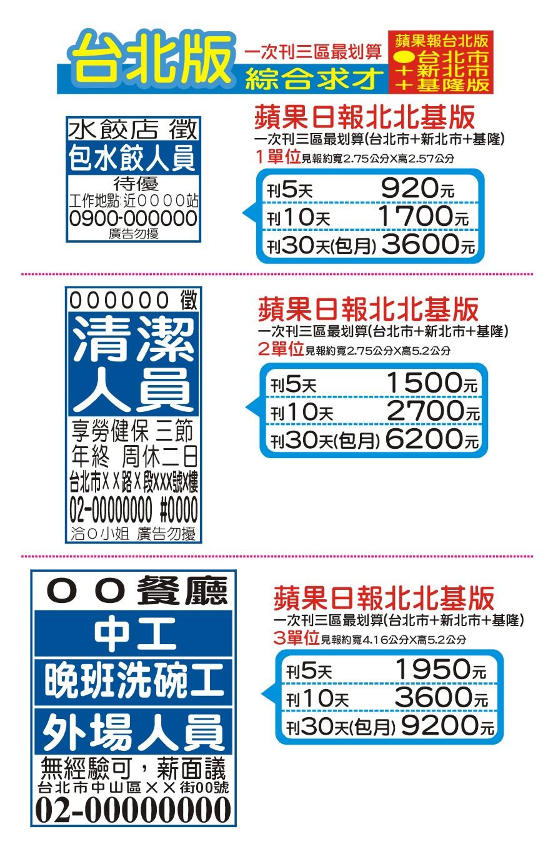 蘋果日報台北