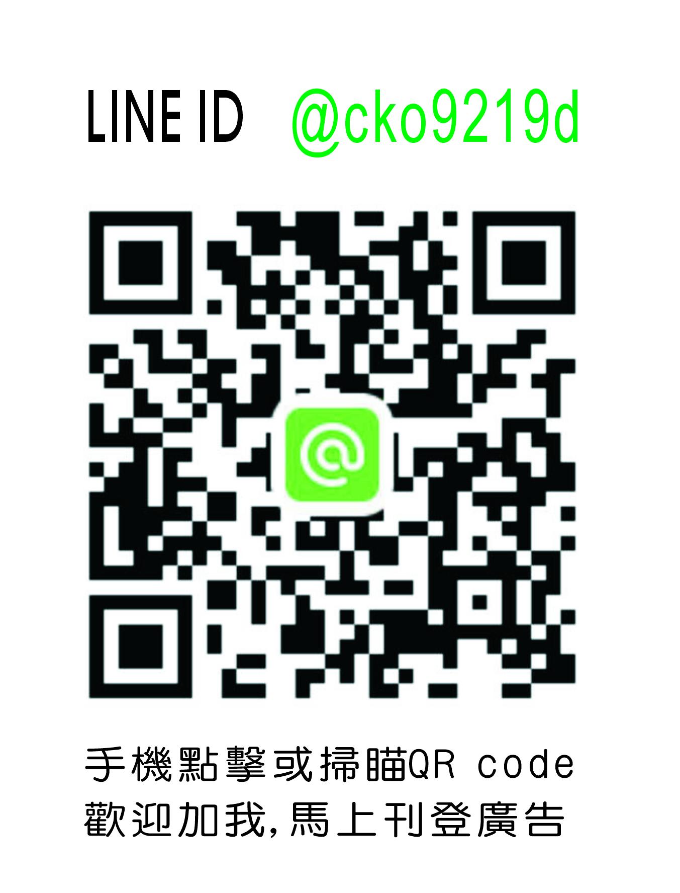 用LINE刊廣告