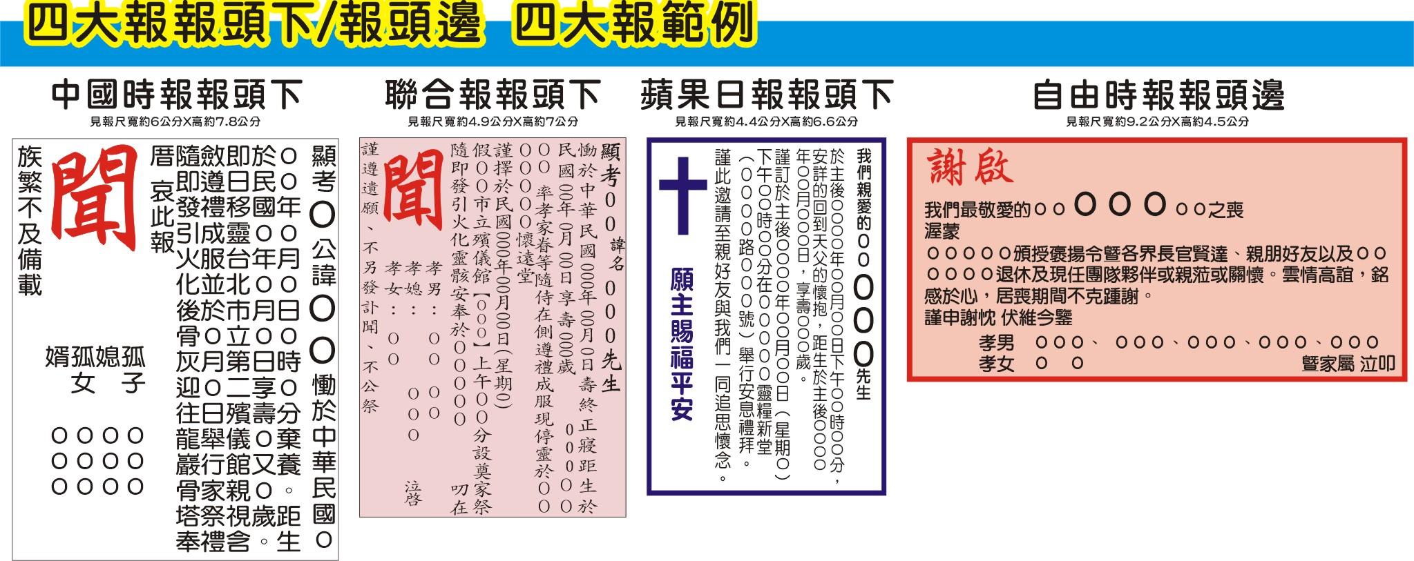 四大報刊登訃聞